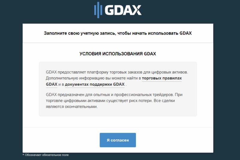 Дискриминирующая деятельность биржи криптовалют GDAX