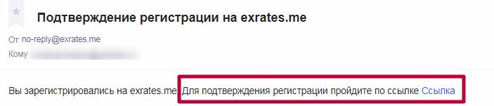 Биржа криптовалют Exrates – репутация площадки «шатается»!