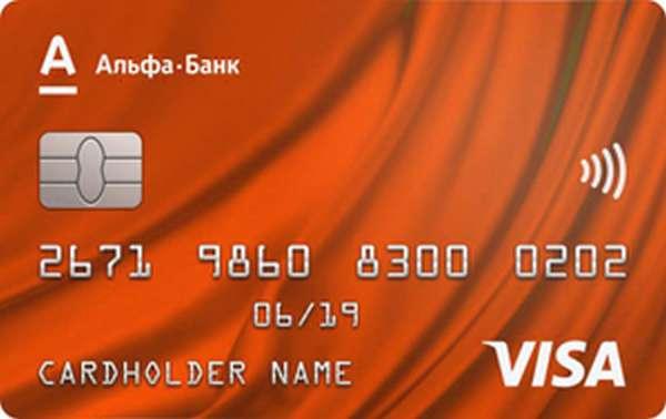 альфа кредитная карта 100 дней условия годовое обслуживание