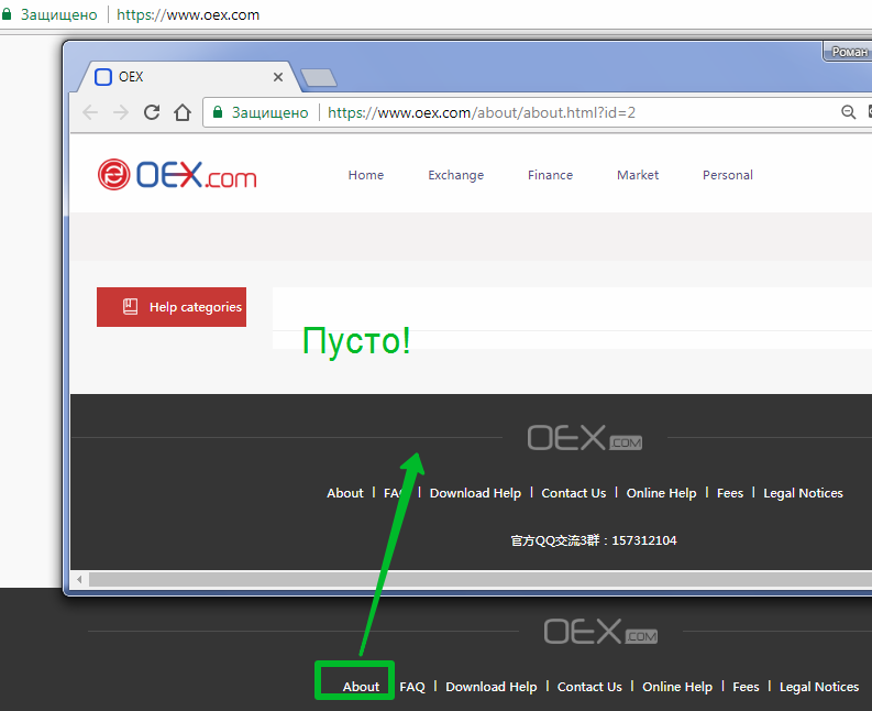 Биржа криптовалют OEX – китайский «недопил» во всей красе