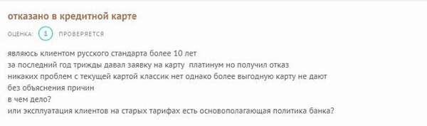 Отзыв о карте Платинум РСБ