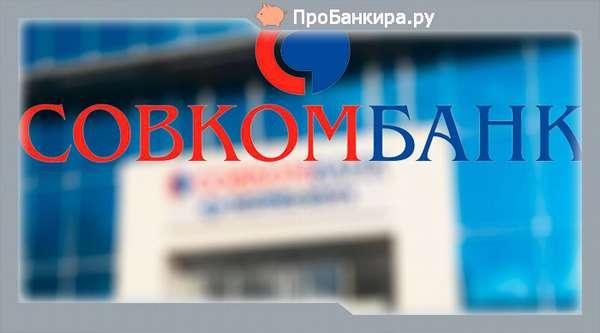Совкомбанк регистрация личный кабинет