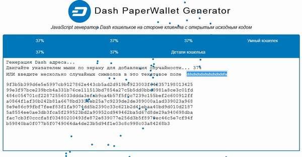 Безопасное хранение создаем кошелек Dash