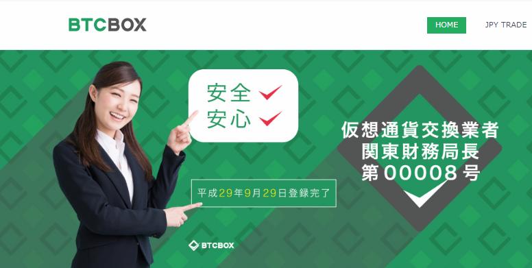 Биржа криптовалют BTCBOX – что за япона мать такая?