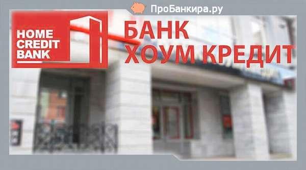 Личный кабинет банк хоум кредит
