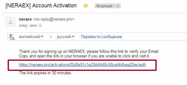 Биржа криптовалют Neraex c зашкаливающим ценником за операции