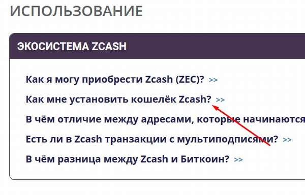 Zcash кошелек