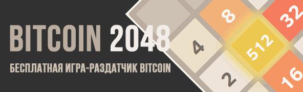 Игра 2048 на биткоины есть ли смысл?