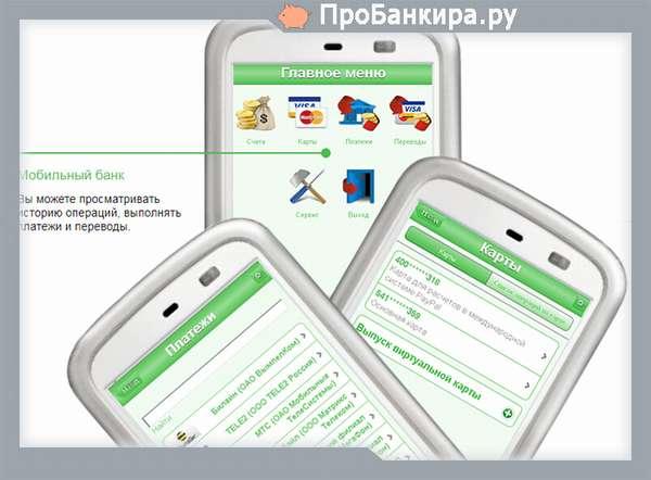 мобильный банк центр-инвест