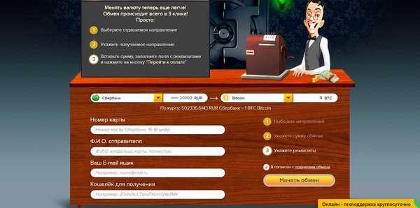 Цифровая лихорадка: как купить биткоины за рубли через Сбербанк
