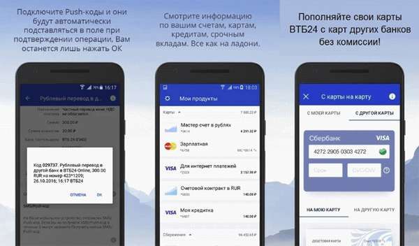 приложение андройд