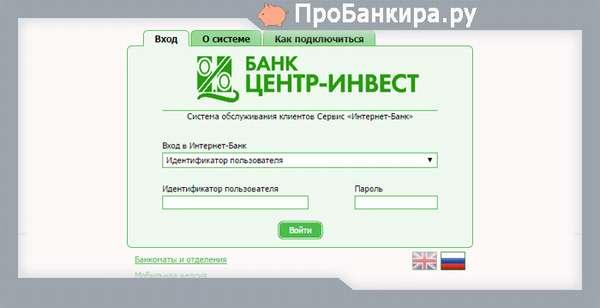 банк центр-инвест личный кабинет