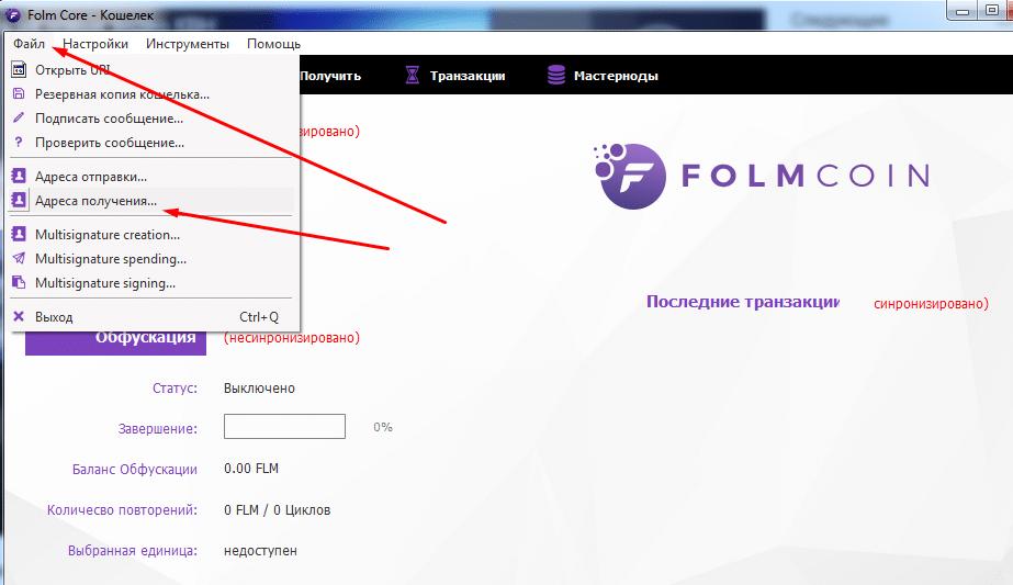 Майним Folm
