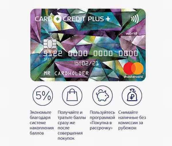 без проверок без отказа кредитная карта