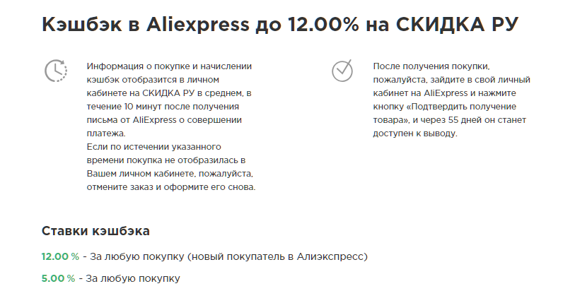 Условия покупок в Aliexpress с Скидка РУ
