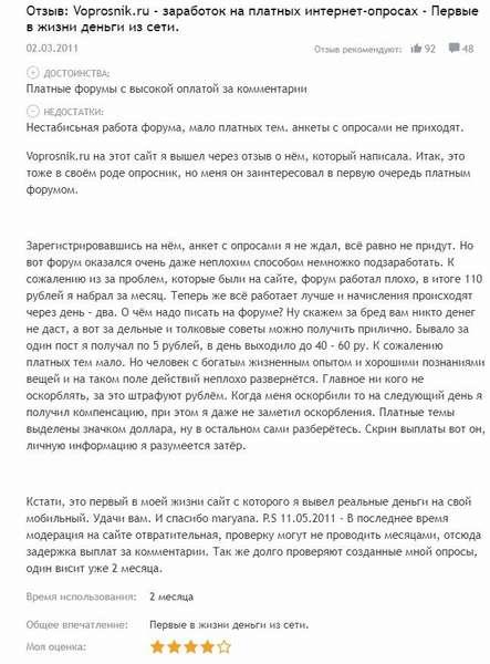 Отзывы о сайте Вопросник.