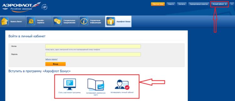 Регистрация в личном кабинете «Аэрофлот Бонус»