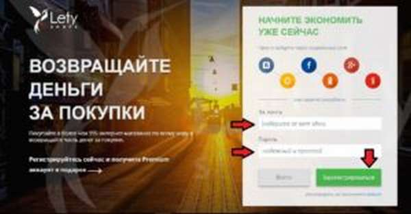 LetyShops кэшбэком регистрация