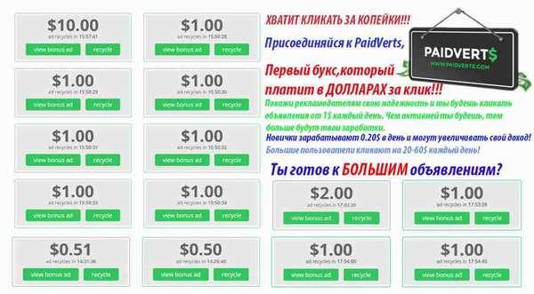 заработок на кликах в украине