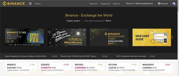 Биржа криптовалют Binance