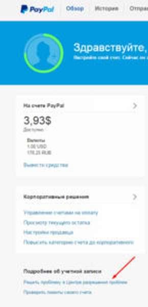 Центр разрешения проблем PayPal