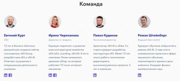 Команда ICO проекта uKit