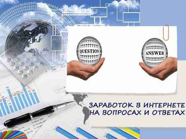 Заработать в интернете на вопросах и ответах ставки транспортного налога в казахстане на 2009 год