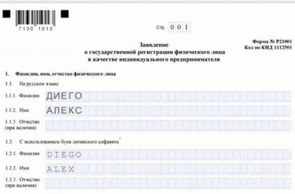 Заявление на регистрацию ип как сшивать декларация 3 ндфл 2019 программа официальный сайт