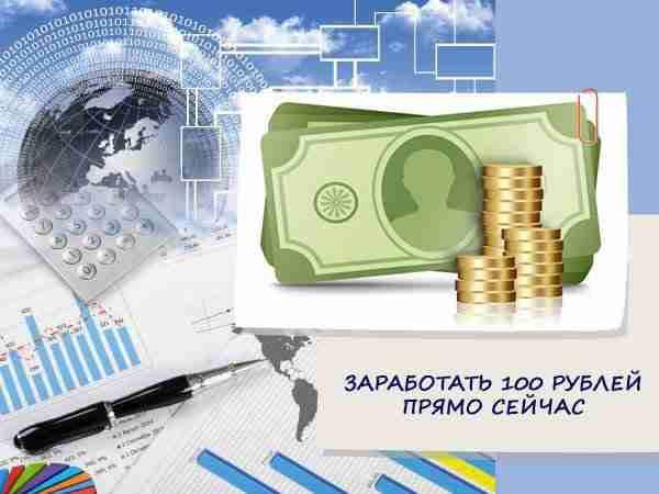 Заработать 100 рублей прямо сейчас