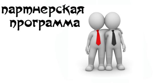 Партнёрские программы для заработка