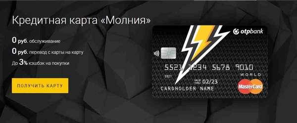 кредитная карта с плохой историей без отказа