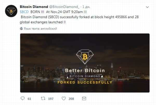 Дата создания Bitcoin Diamond