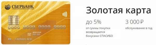 Достоинства карты Visa Gold Сбербанк