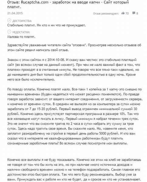 заработок на вводе капчи 1 рубль