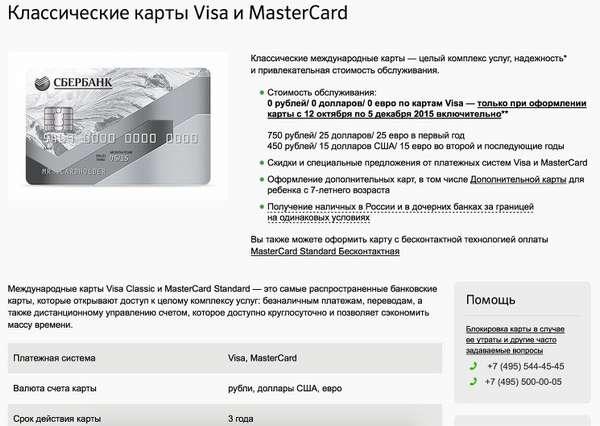 как разблокировать кредитную карту сбербанка после просрочек