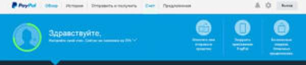 Приветственный экран аккаунта PayPal
