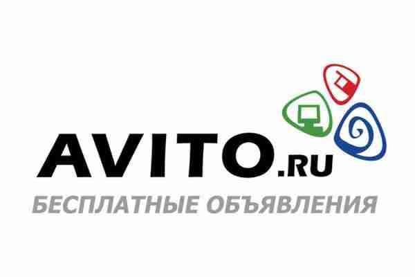 Авито – продажа товаров или услуг