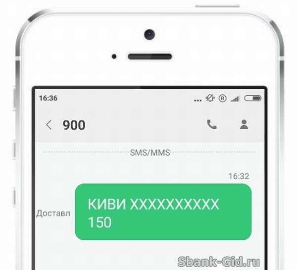 Пополнение Киви кошелька через телефон («Мобильный банк»)
