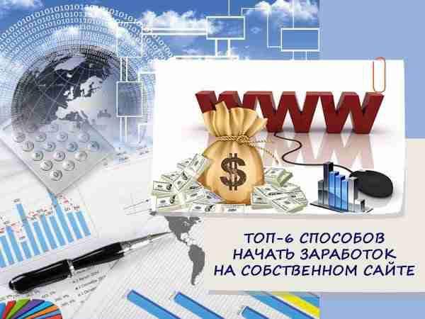 ТОП-6 способов начать заработок на собственном сайте