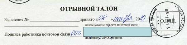 Отрывной талон - Заявление принято 08.11.2010г
