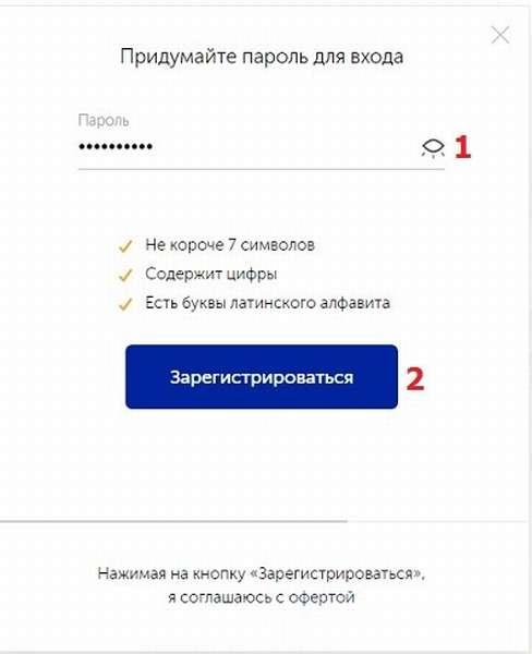 Ввод пароля для аккаунта Qiwi кошелька