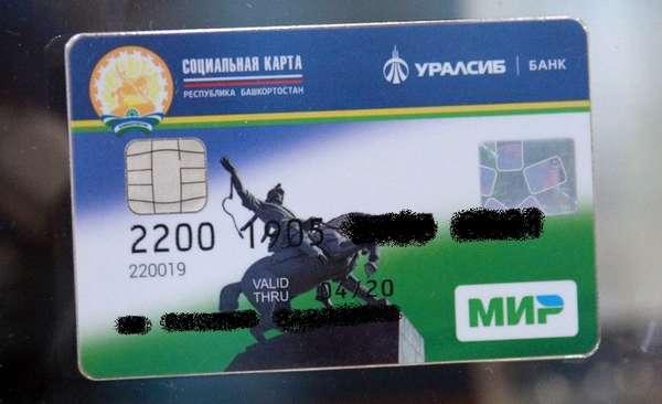 Социальная карта МИР Уралсиб для пенсионеров