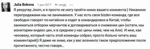 Юлия Бокова о работе в Joom