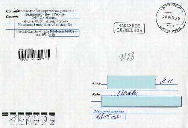 Заказное письмо - конверт, адресная сторона