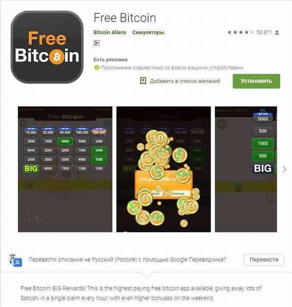 как заработать биткоины на телефоне андроид