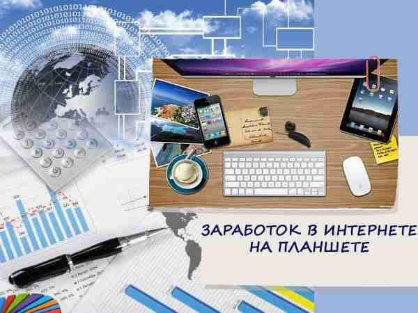 Заработок в интернете на планшете