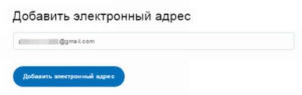 Предложение добавить электронный адрес