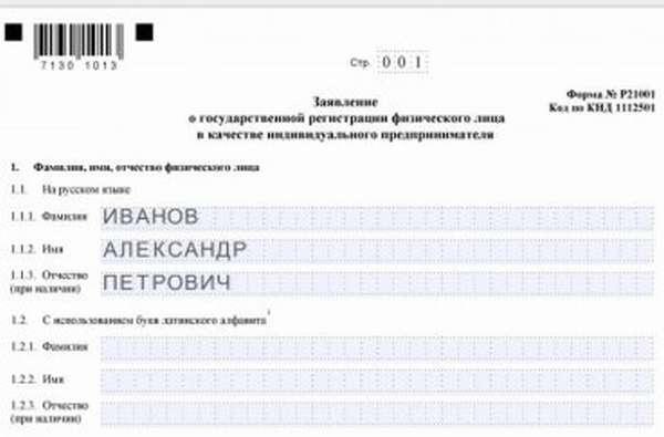 Программа для заполнения заявления на регистрацию ип 2019 регистрация ккм ип усн