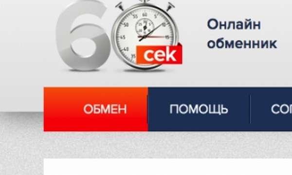 Обмен в 60cek