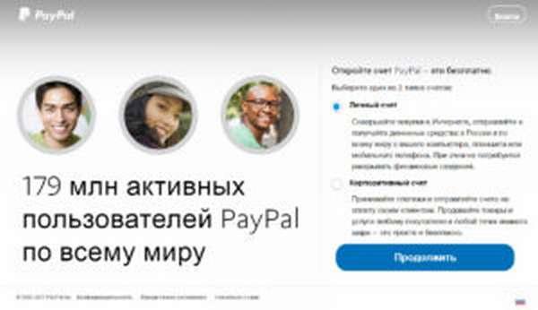 PayPal выбор типа счета